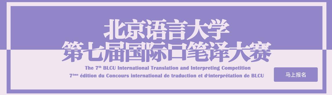 北语国际口笔译大赛
