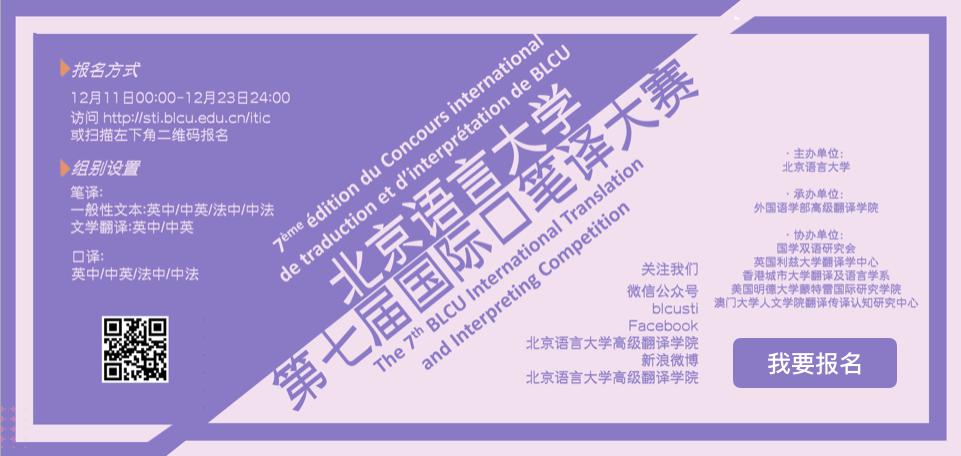 北京语言大学第七届国际口笔译大赛