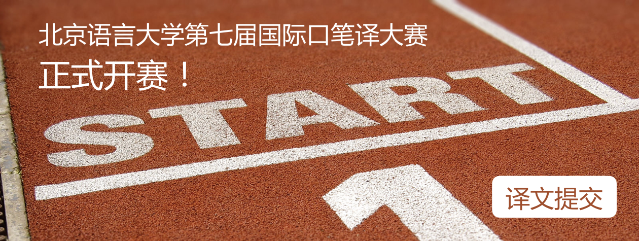 北京语言大学第七届国际口笔译大赛译文提交入口