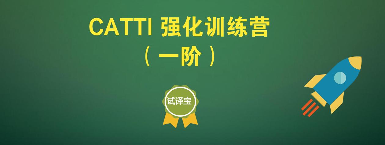 试译宝 CATTI 强化训练营(一阶)