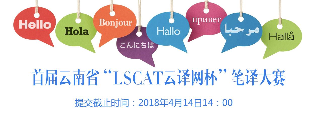 """云南省""""LSCAT云译网杯""""笔译大赛"""