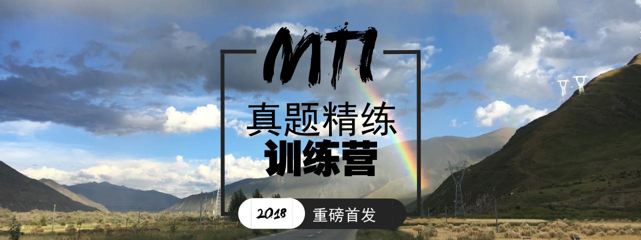 MTI训练营(真题精练)