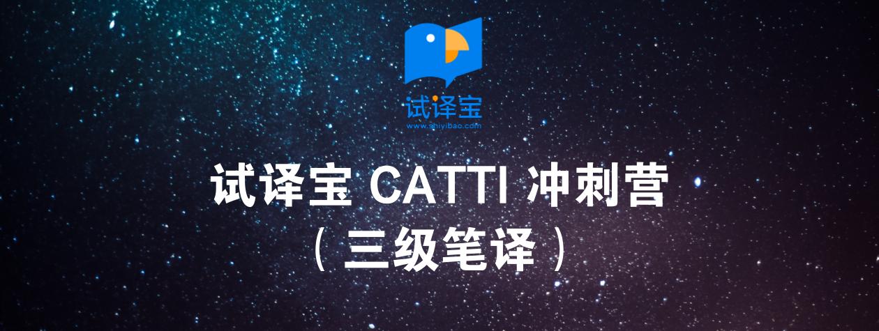 CATTI 三级冲刺
