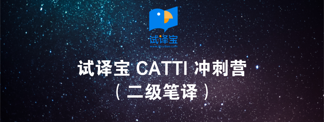 CATTI 二级冲刺