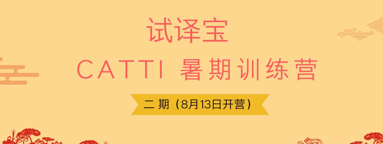 2018试译宝暑期 CATTI 训练营(二期)