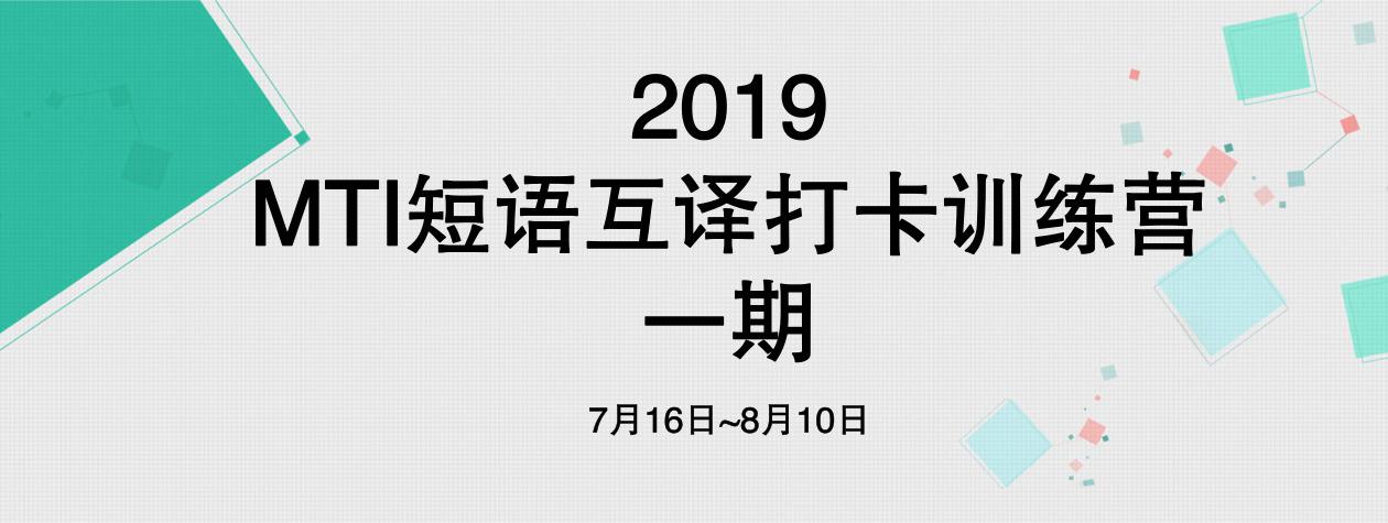 2019MTI短语互译打卡训练营一期