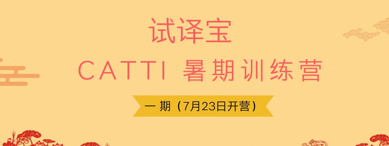 2018 试译宝暑期 CATTI 训练营(一期)