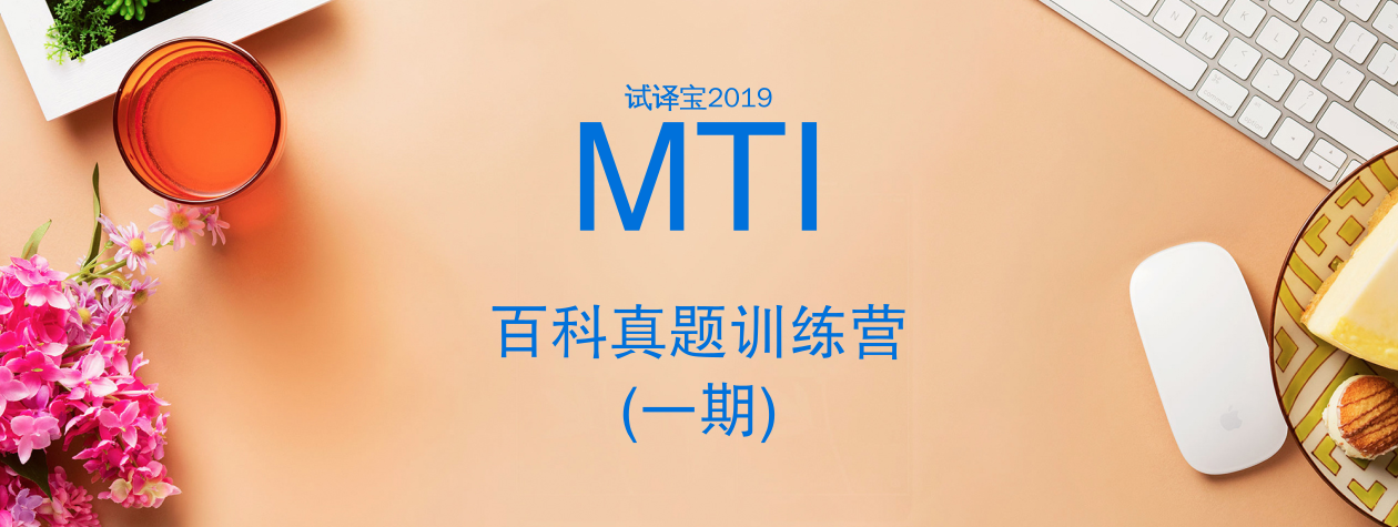 MTI 百科真题训练营