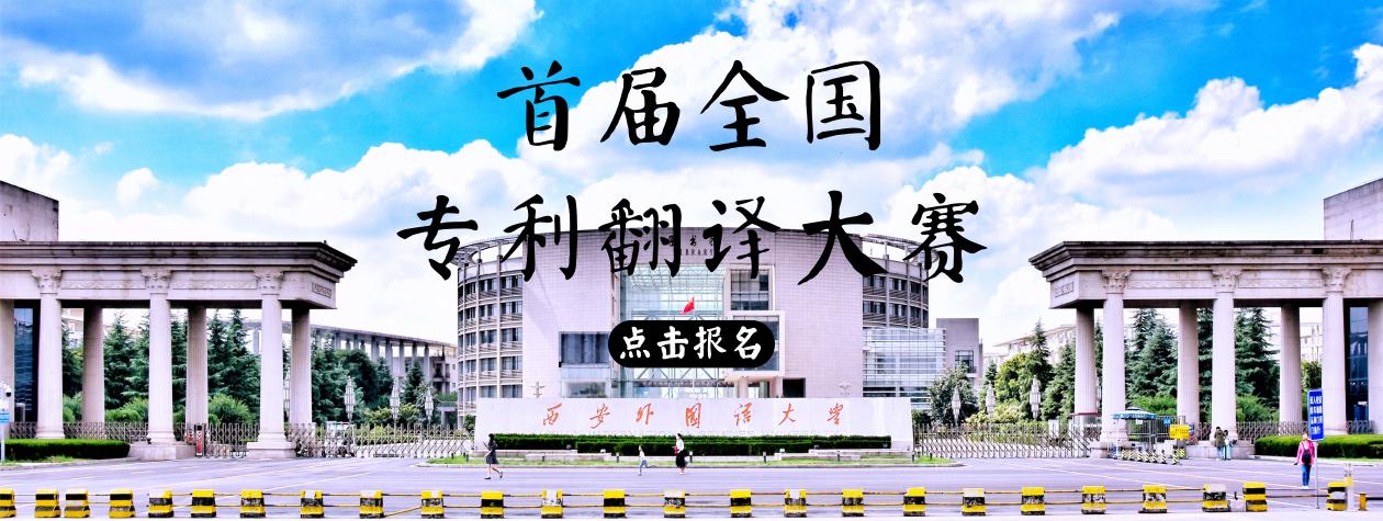 首届全国专利翻译大赛