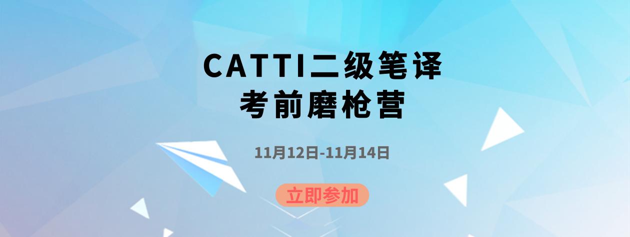 CATTI二级笔译考前磨枪营