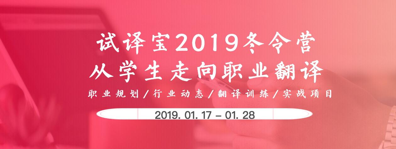 试译宝2019冬令营