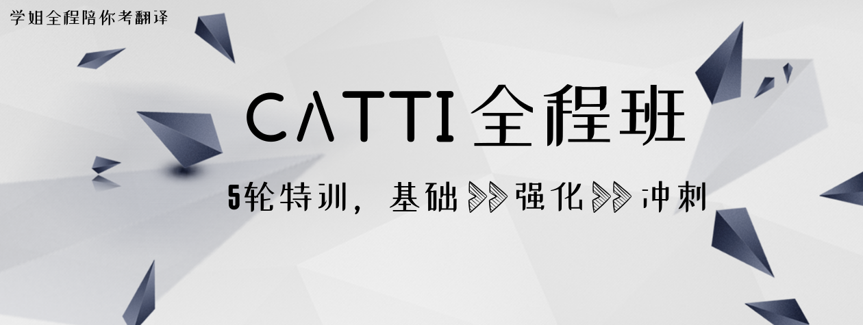 CATTI全程班