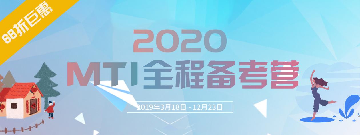 2020MTI备考全程班