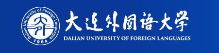 大连外国语大学
