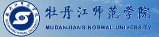 牡丹江师范学院