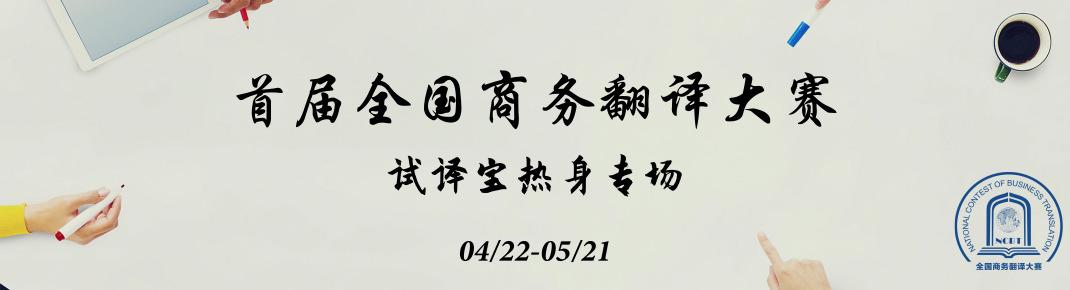 商务翻译大赛