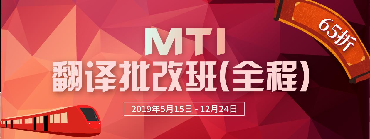 MTI全程备考营(7期)