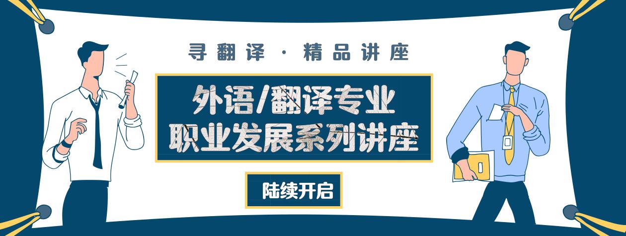 寻翻译职业发展讲座