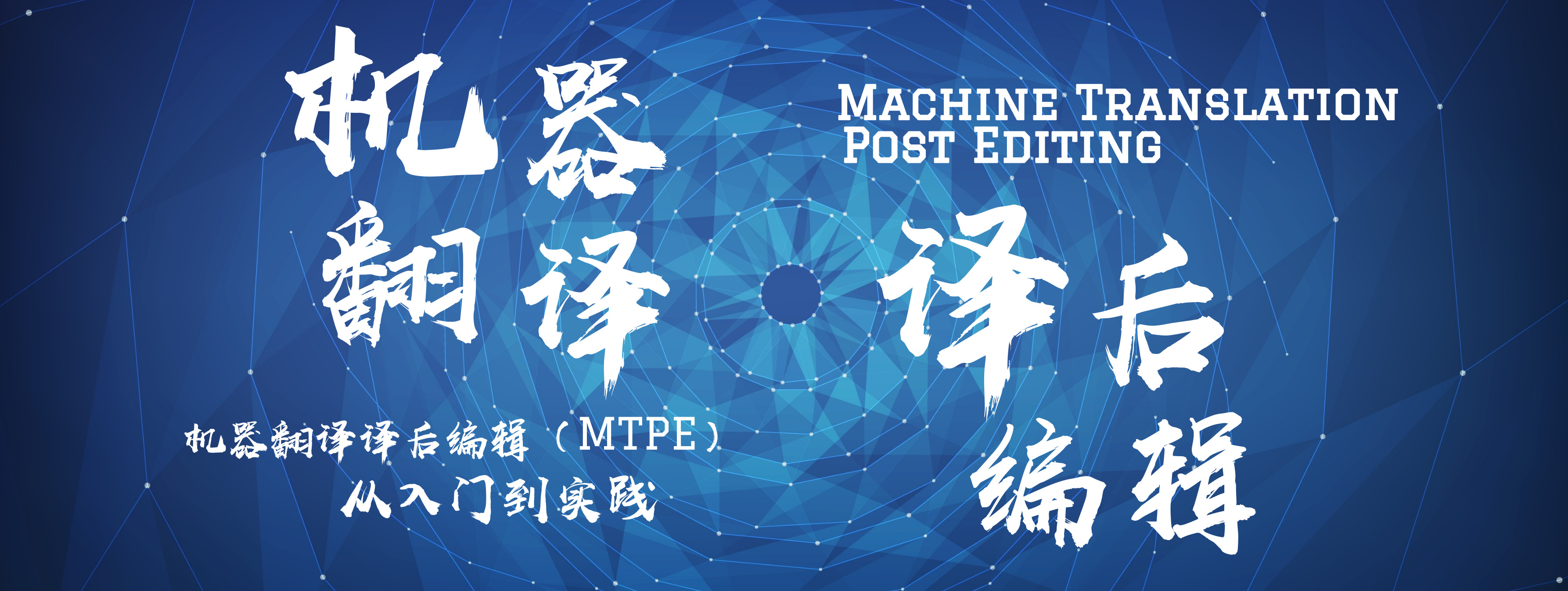 机器翻译译后编辑(MTPE):从入门到实践