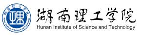 湖南理工学院