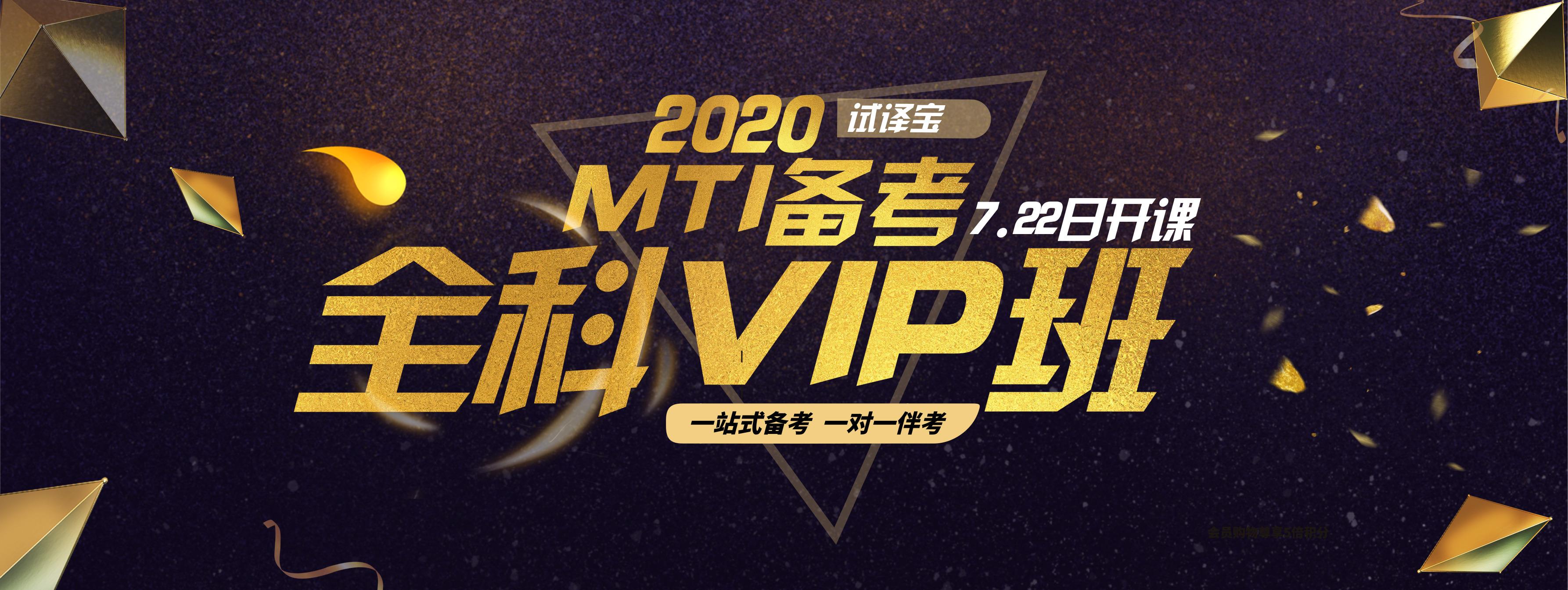 2020MIT备考全科VIP班