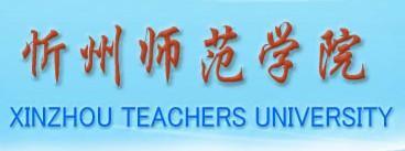 忻州师范学院