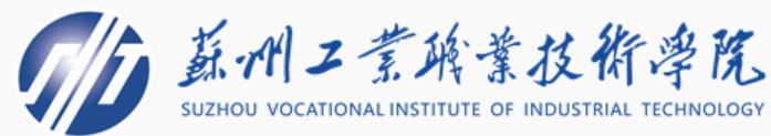 苏州工业职业技术学院