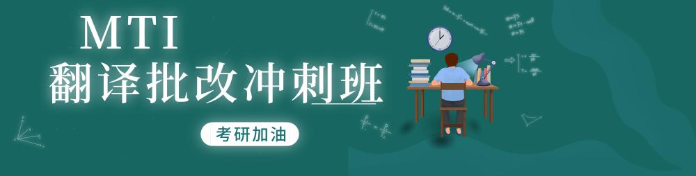 MTI翻译批改班