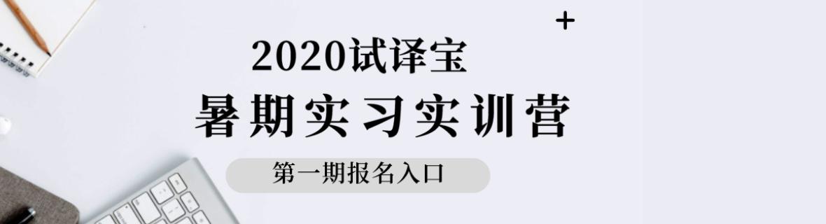 2020试译宝暑期实习一期