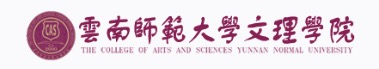 云南师范大学文理学院