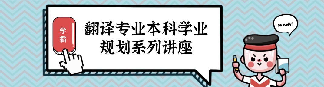 翻译专业本科学业规划系列讲座