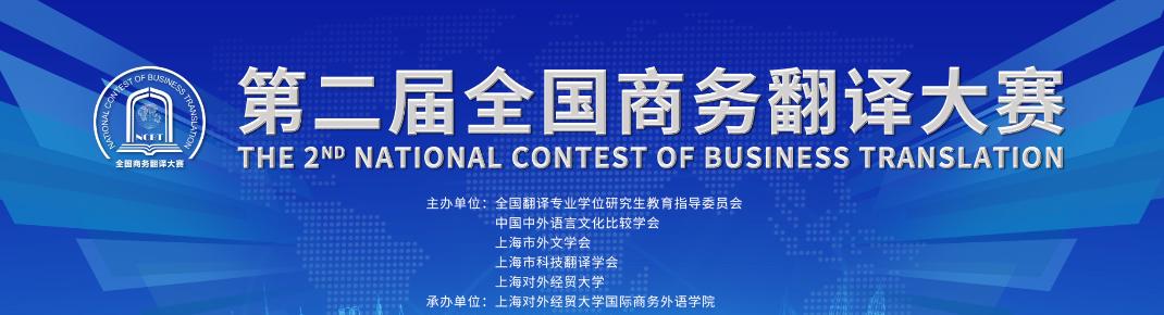 第二届全国商务翻译大赛