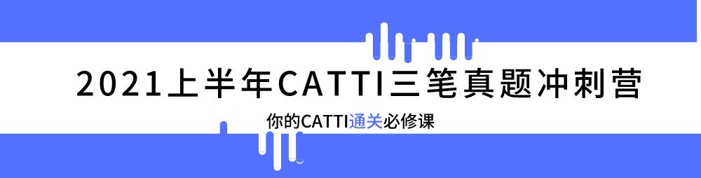 2021上半年CATTI三笔真题冲刺营