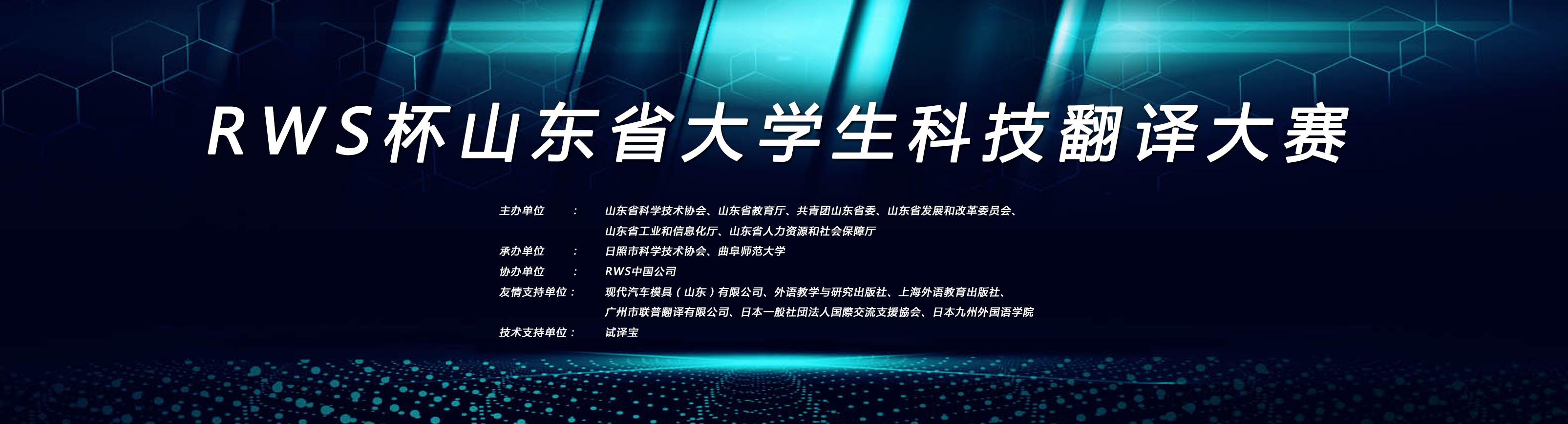 RWS杯山东省大学生科技翻译大赛