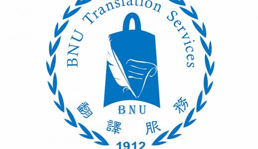 北京師範大學翻譯服務部金融類譯員招募專場