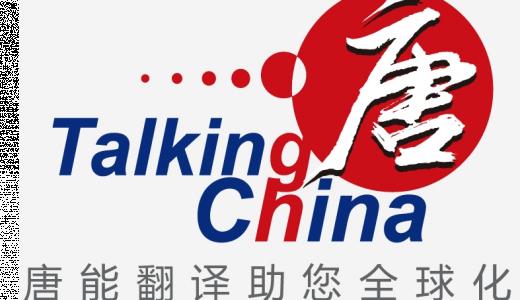 TalkingChina 兼职英语口笔译人员